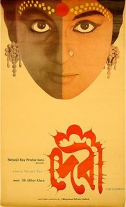 The Classic Film Posters of Satyajit Ray