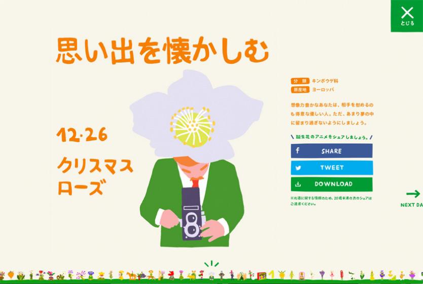 Illustration_Paul Cox_Animation_Web_Beer_Japan_Kirin_Advertising_5
