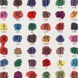 Japanese Graphic Master: Ikko Tanaka